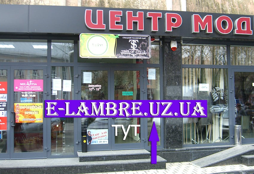 Ламбре Ужгород