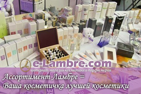 Компания Lambre Groupe International ассортимент