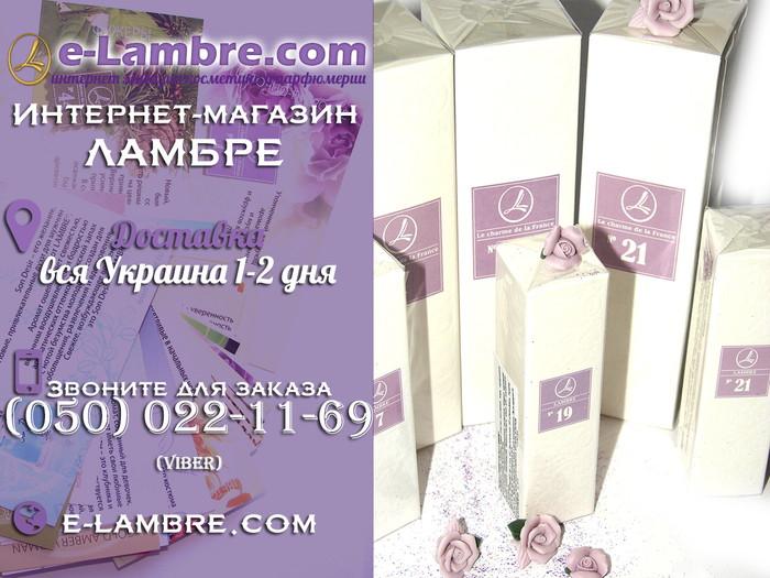 Телефоны интернет-магазина Ламбре