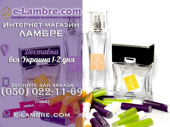 Контакты интернет-магазина продукции Ламбре