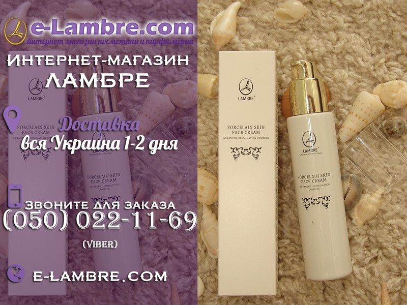 Косметика, парфюмерия и крема Ламбре