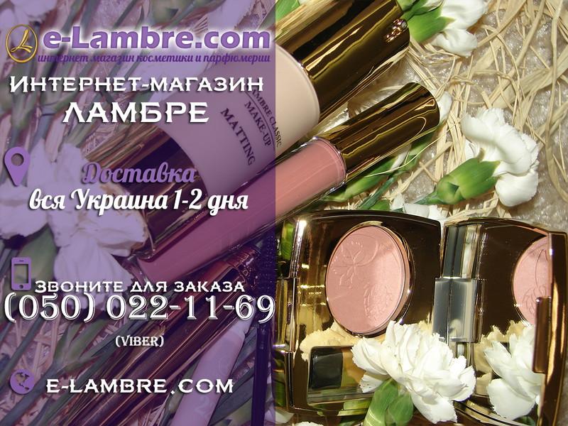 Косметика в интернет-магазине парфюмерии и косметики e-Lambre.com