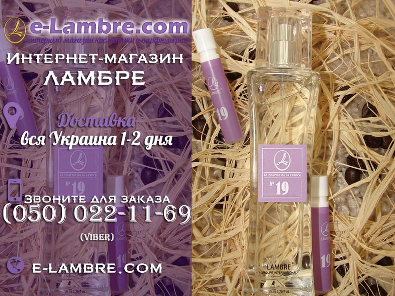 Интернет магазин косметики и парфюмерии e-Lambre.com